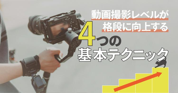 動画撮影レベルが格段に向上する4つの基本テクニック