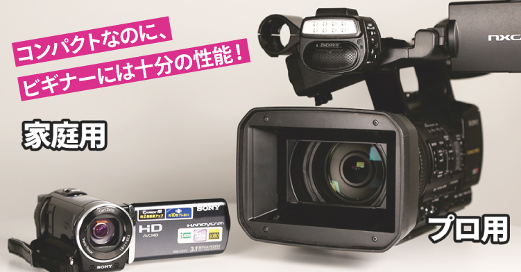 家庭用とプロ用のビデオカメラは大きさがこんなにちがいますね