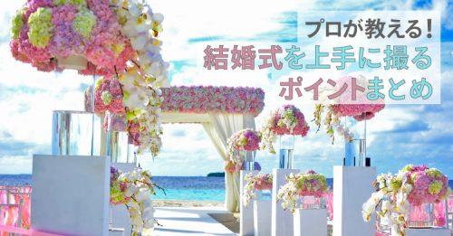 結婚式を上手に撮影するポイントまとめ