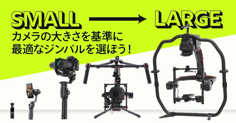 ジンバルはカメラの重さで選ぼう